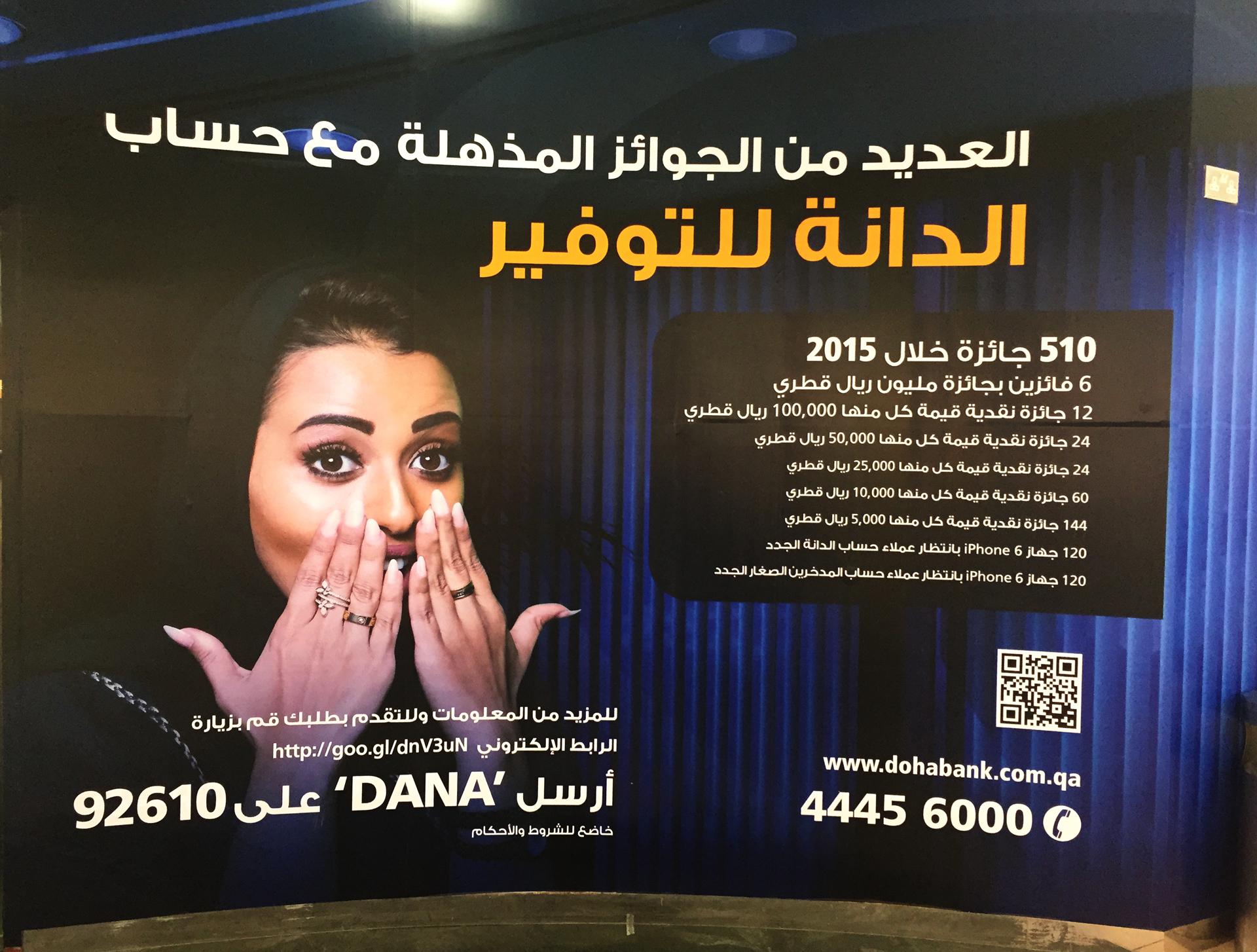 Doha_Bank_Juliette_Sawyer2